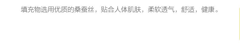 馨柔桑蚕丝被_10.jpg