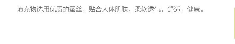 馨香桑蚕丝被_10.jpg