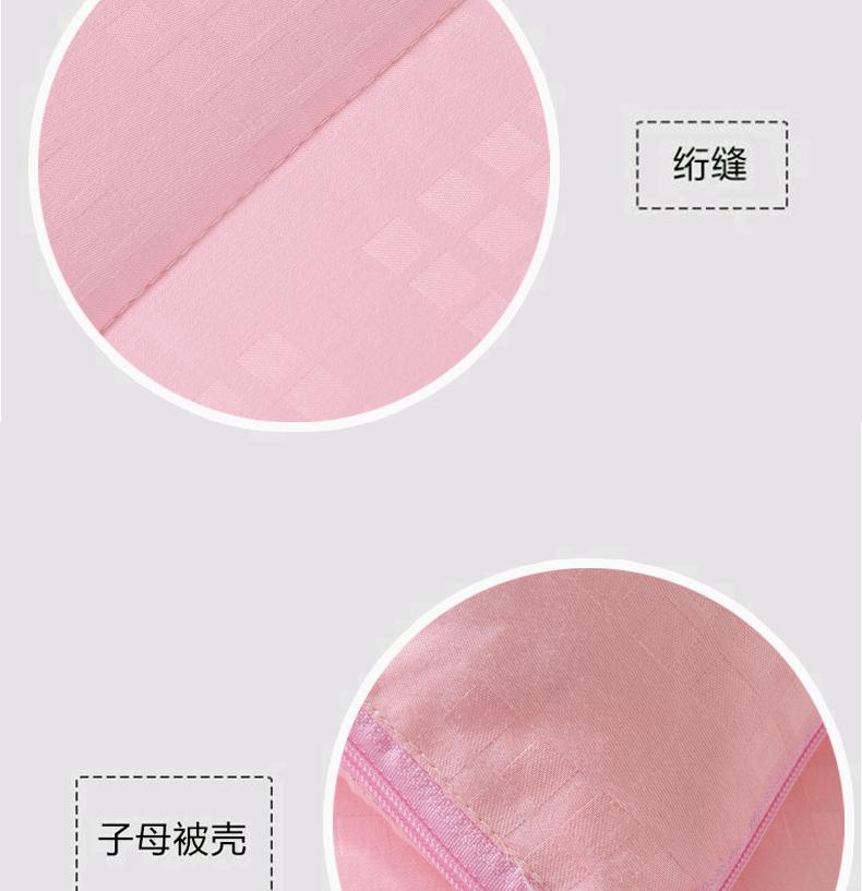 208314-芮丽优尚子母被-粉_05.jpg
