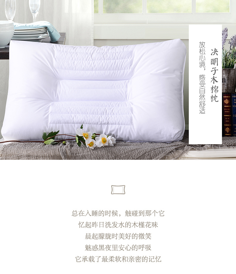 决明子木棉枕1_01.jpg