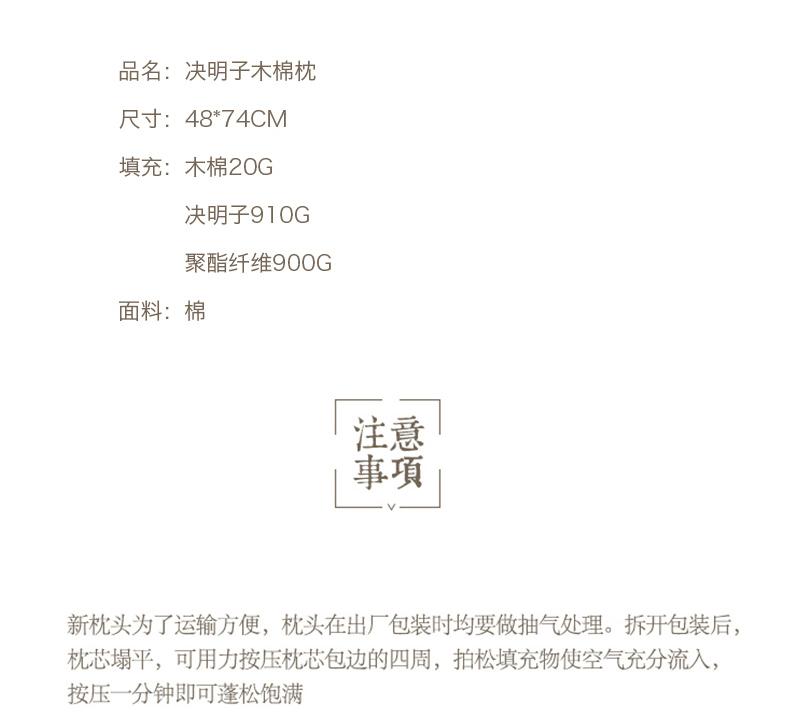 决明子木棉枕1_08.jpg