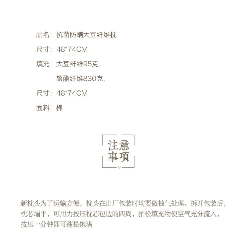 防螨抗菌大豆枕1_08.jpg