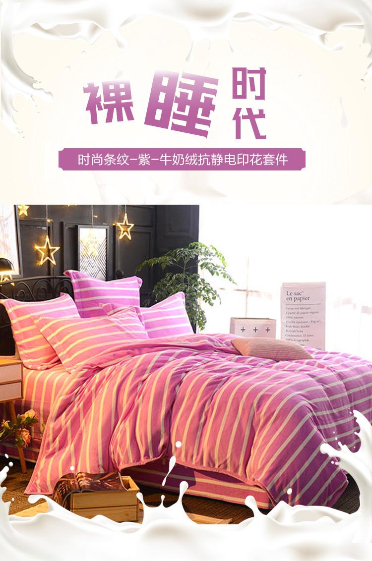 时尚条纹-紫-牛奶绒抗静电印花套件_01.jpg