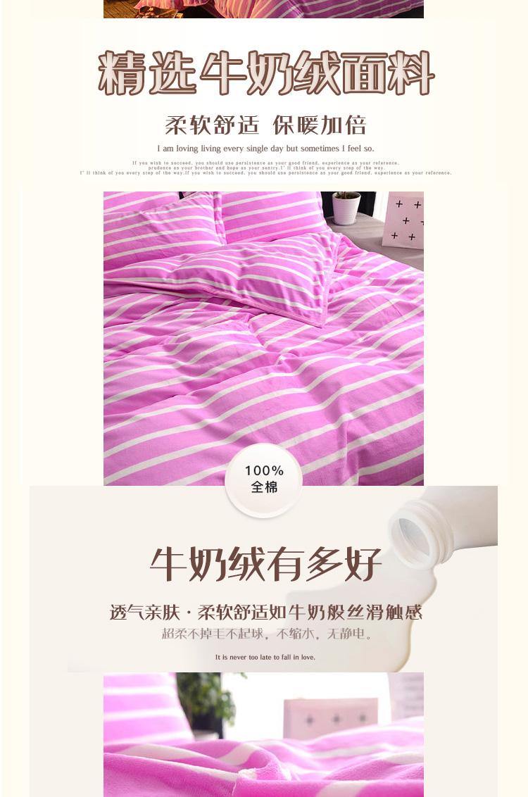 时尚条纹-紫-牛奶绒抗静电印花套件_03.jpg