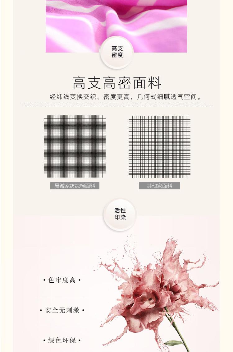 时尚条纹-紫-牛奶绒抗静电印花套件_04.jpg