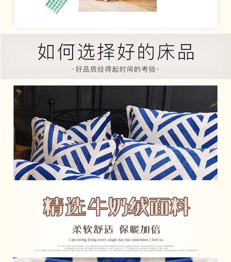 辛西亚-牛奶绒抗静电印花套件(赠手拎袋)_03.jpg