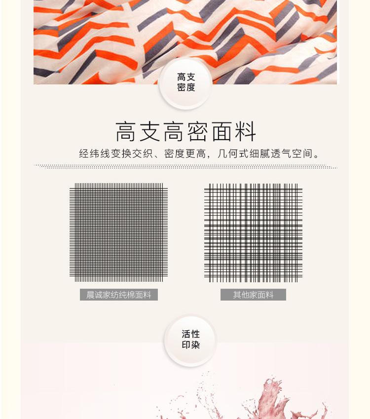 律动人生-牛奶绒抗静电印花套件_05.jpg