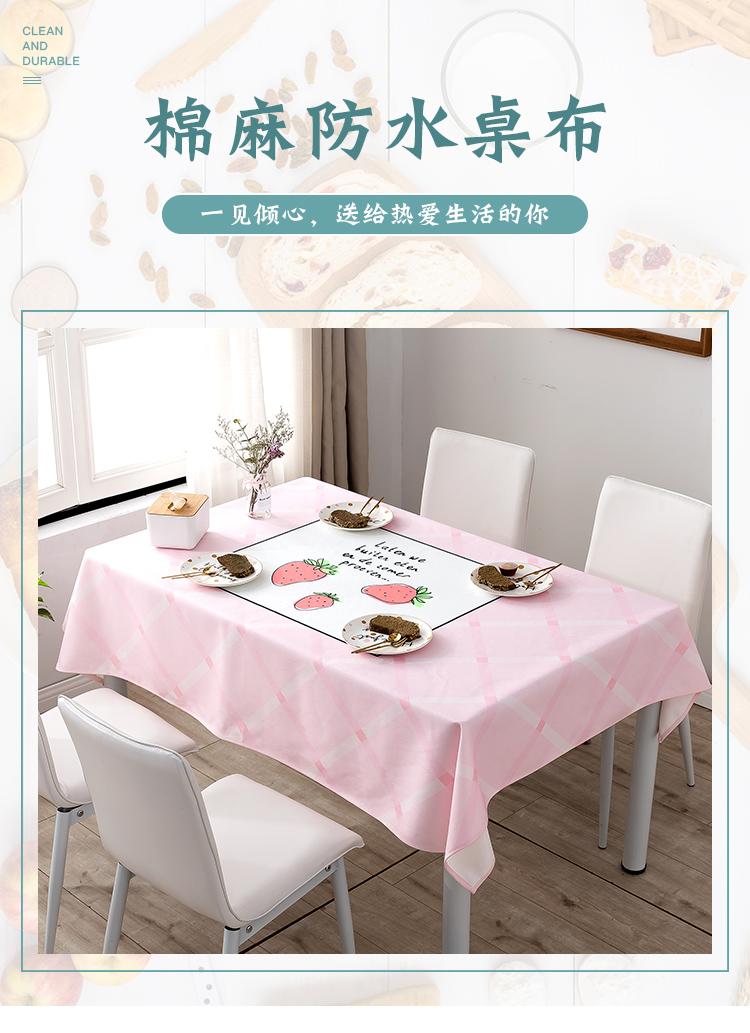 棉麻防水桌布-小草莓_01.jpg