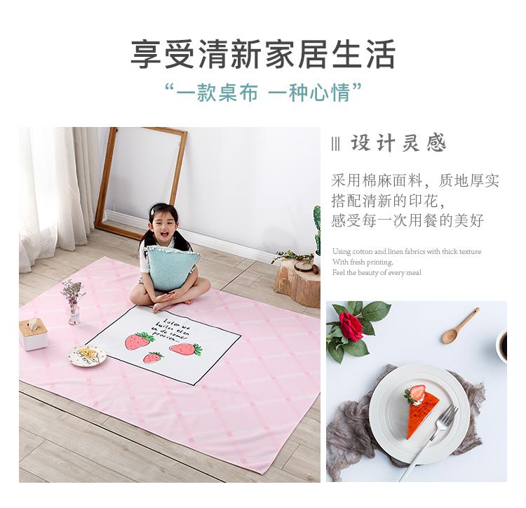 棉麻防水桌布-小草莓_02.jpg