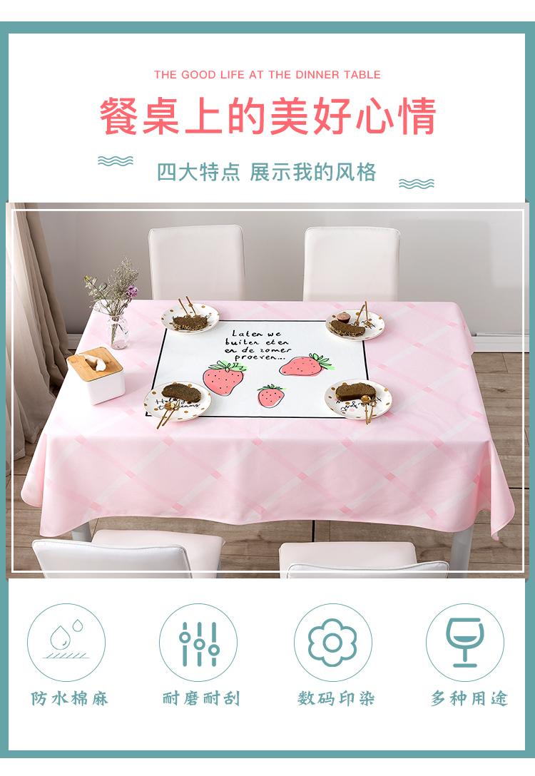 棉麻防水桌布-小草莓_03.jpg