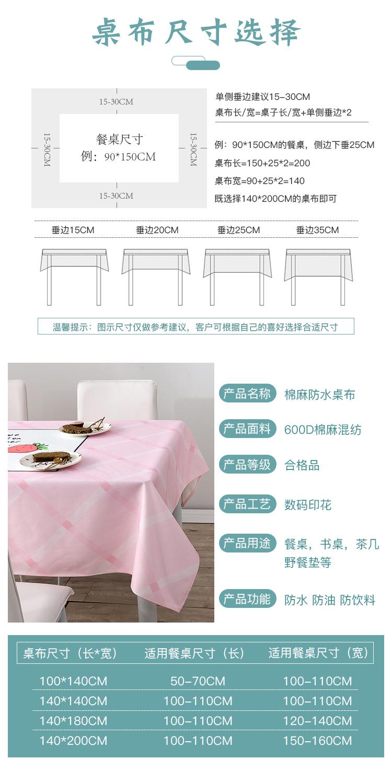 棉麻防水桌布-小草莓_08.jpg