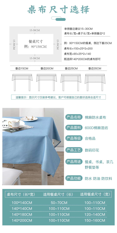 棉麻防水桌布-北欧风情_08.jpg