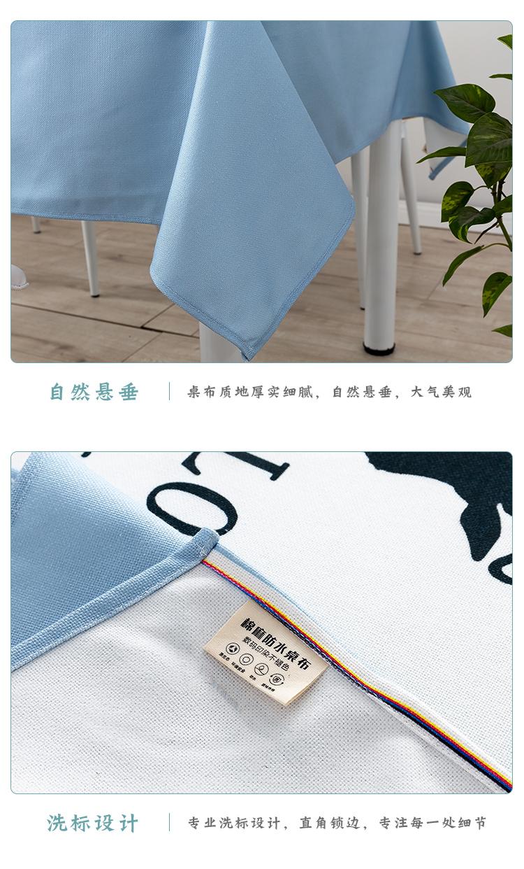 棉麻防水桌布-北欧风情_10.jpg